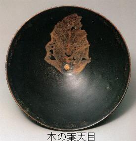 天目釉 天目釉 鉄を多く(ほぼ5%以上)含んだ黒色の釉薬を全般に天目釉といいます。天目というのは